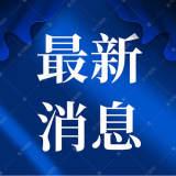 刘小涛同志担任中共浙江省委常委、温州市委书记