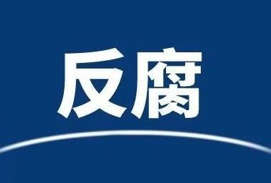 中央第七督导组进驻浙江,举报信箱公布