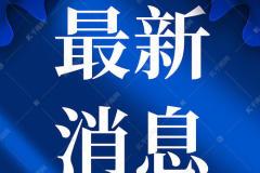 杭州复阳无症状感染者最新情况!浙江一地紧急隔离64人
