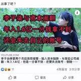 """""""仙女""""李子柒最终被人民币打回原形"""
