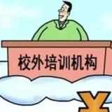 有偿补课!温州2名校长、7名老师被处理