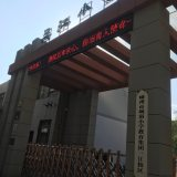 三江小学围墙一角,残毁的矮墙