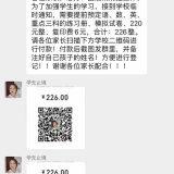 莲塘中心小学家长群混进了骗子!冒冲老师微信骗钱,己骗好几个家长