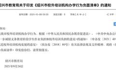 这些行为不得出现!绍兴市教育局列出详细清单