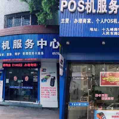 POS服务中心